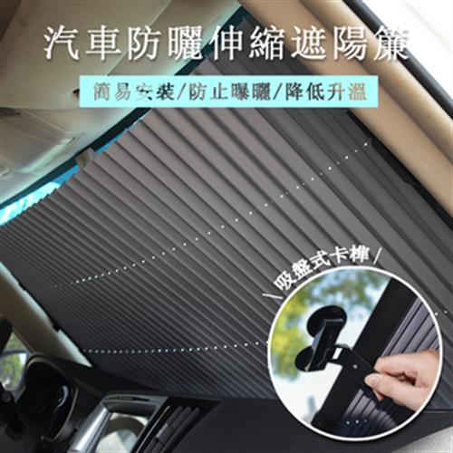 汽車防曬隔熱伸縮遮陽簾 70-150x155cm