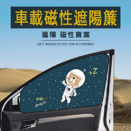 汽車磁吸式遮陽簾-副駕駛 50x80cm(太空熊)
