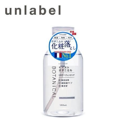 《日本 Unlabel》植物高保濕卸妝水(500ml/瓶)