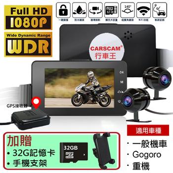 《CARSCAM行車王》M5機車行車記錄器WIFI版 SONY鏡頭 雙1080P+GPS軌跡記錄+前後雙錄 Gogoro、重機適用(贈32G+手機支架)