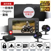 《CARSCAM行車王》M5機車行車記錄器WIFI版 SONY鏡頭 雙1080P +GPS軌跡記錄+線控器 前後雙錄 Gogoro、重機適用(單機)