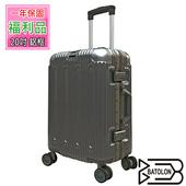 《福利品BATOLON》20吋   閃耀星辰TSA鎖PC鋁框箱/行李箱 (5色任選)(紳士灰)