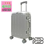 《福利品BATOLON》25吋   閃耀星辰TSA鎖PC鋁框箱/行李箱 (5色任選)(閃耀銀)