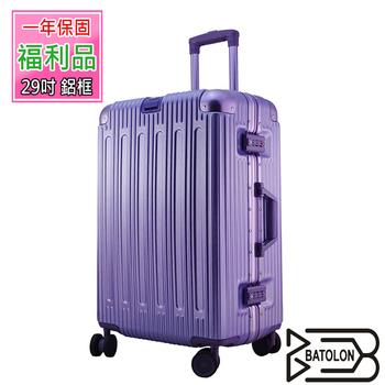 《福利品BATOLON》29吋   閃耀星辰TSA鎖PC鋁框箱/行李箱 (5色任選)(璀璨紫)