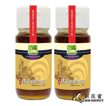 《彩花蜜》台灣國產琥珀龍眼蜂蜜700g(2入組)