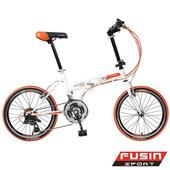 《FUSIN》FS-300 20吋日本Shimano21速搭配彩色外胎摺疊車(亮光白橘)