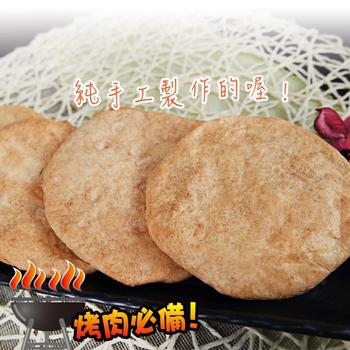 《老爸ㄟ廚房》手作黑輪片(380g±5%/10片/包)(2包組)