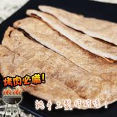 《老爸ㄟ廚房》手工大黑輪片(400g±5%/5片/包)(2包組)