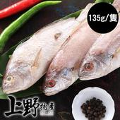 《上野物產》野生白口魚 (135g土10%/隻)(8隻)買就送:鮮脆刻花魷魚 (250g±10%) *1包
