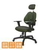 《GXG》高背泡棉座 雙背椅 (2D升降扶手)  TW-2993EA2(請備註顏色)