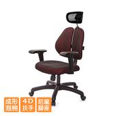 《GXG》高背泡棉座 雙背椅 (4D升降扶手)  TW-2993 EA3(請備註顏色)
