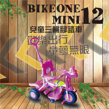 《BIEKONE》BIKEONE MINI12親子可推後控小熊兒童三輪腳踏車(粉)