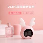 《USB》充電鬧鐘時光燈 顏色隨機出貨(108X70.5X155mm)