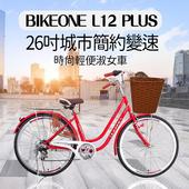 《BIKEONE》BIKEONE L12 plus 26吋變速淑女車 低跨點設計時尚文藝女力通勤新寵兒自行車(BIKEONE L12 plus 26吋變速淑女車-黑)