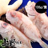 《上野物產》野生紅目鰱 (135g土10%/隻)(8隻)