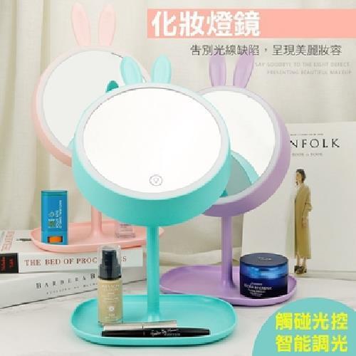 《USB》充電式造型化妝燈鏡 顏色款式隨機出貨(兔耳)