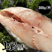 《上野物產》土魠魚厚切片 (300g土10%/片)(5片)買就送:鮮脆刻花魷魚 (250g±10%) *1包