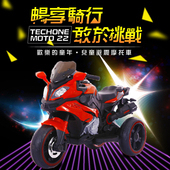《TECHONE》TECHONE MOTO 22兒童電動摩托車強勁動力雙驅動三輪車小孩充電摩托車炫酷上市(TECHONE MOTO 22兒童電動摩托車強勁動力-紅)
