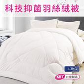 《精靈工廠》【精靈工廠】科技抑菌羽絲絨被1.3KG ☆ B0801