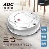 《AOC艾德蒙》AOC艾德蒙三合一數位智能掃地/拖地/吸塵機器人/米白(E0036-W)