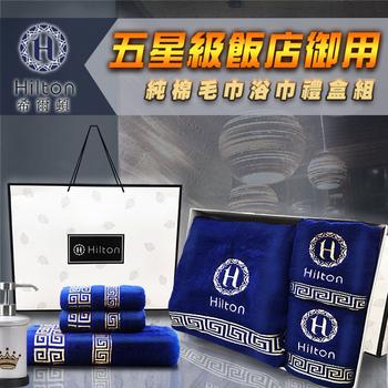 《Hilton 希爾頓》Hilton 希爾頓五星級飯店御用款 100%天然純棉毛巾浴巾禮盒(藍)-H0010-N