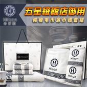 《Hilton 希爾頓》Hilton 希爾頓五星級飯店御用款 100%天然純棉毛巾浴巾禮盒(白)-H0010-W