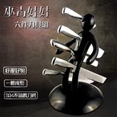巫毒娃娃人形刀座不鏽鋼刀具六件套組/黑色(刀具 刀子 菜刀 不鏽鋼刀)(K0050-B)