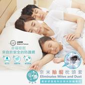 《UMM》奈米除螨保潔墊(枕頭套-75x50cm)