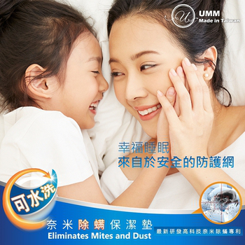 《UMM》奈米除螨保潔墊(雙人床-5x6.2尺 150x186cm)