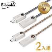 《E-books》X35 Type C鋅合金充電傳輸線1M  2入組(鐵灰)