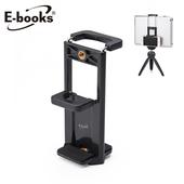 《E-books》N65 雙用手機平板夾具(黑)