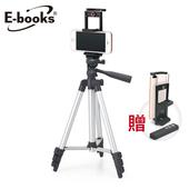 《E-books》N66 四段伸縮鋁合金直播三腳架(買就送手機平板夾具&藍牙遙控器)(黑)