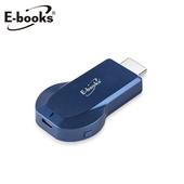 《E-books》X67 HDMI 無線影音同步分享器(藍)