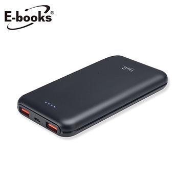 《E-books》B44 經典霧面雙輸出行動電源(黑)