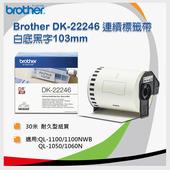 《BROTHER》【3捲入】Brother 連續標籤帶 DK-22246 (103mm 白底黑字 30.48m)