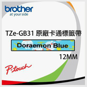 《BROTHER》brother 原廠護貝標籤帶 TZe-GB31  (12mm 藍底 哆啦A夢)