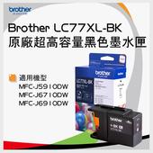 《BROTHER》【1入】brother LC77XL-BK 原廠黑色高容量 墨水匣