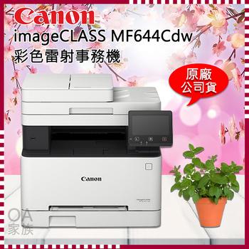 《Canon佳能牌》imageClass MF644cdw彩色小型影印機/事務機(公司貨)