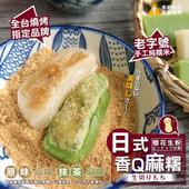 《極鮮配》燒烤必備日式香Q麻糬#附贈花生粉(抹茶)-3入