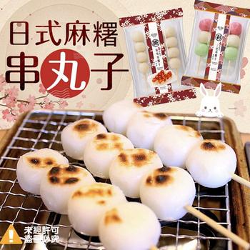 《極鮮配》日式麻糬糰子串(135g/盒*4)原味