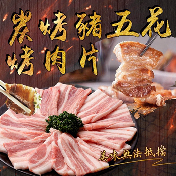 《極鮮配》炭烤豬五花烤肉片 (500g±10%)