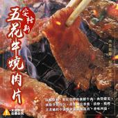《極鮮配》安格斯牛五花燒肉片 (250g±10%)