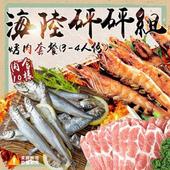 《極鮮配》H.海陸砰砰組烤肉套餐(3-4人份)