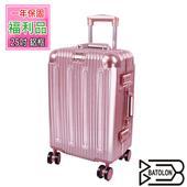 《福利品BATOLON》25吋   閃耀星辰TSA鎖PC鋁框箱/行李箱(玫瑰金)