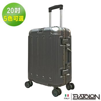 《BATOLON寶龍》20吋   閃耀星辰TSA鎖PC鋁框箱/行李箱 (5色任選)(紳士灰)