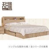 《甜蜜蜜》蘿拉5尺雙人床(床頭+三抽床底)