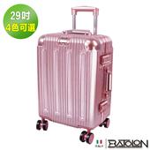 《BATOLON寶龍》29吋   閃耀星辰TSA鎖PC鋁框箱/行李箱 (4色任選)(玫瑰金)