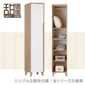 《甜蜜蜜》碧雪1.3尺隔板衣櫃
