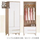 《甜蜜蜜》碧雪2.5尺二抽衣櫃