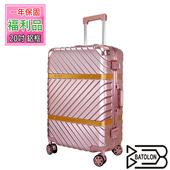 《福利品BATOLON》20吋   幸福旅程TSA鎖PC鋁框箱/行李箱 (4色任選)(玫瑰金)